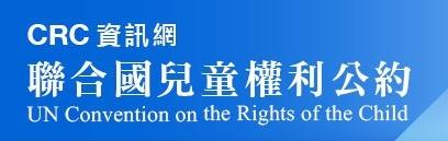 中華民國兒童權利公約首次國家報告國際審查會議