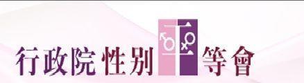 行政院 性別平等培力網