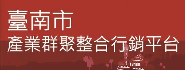 臺南市產業群聚整合行銷平台