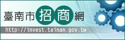台南市招商網