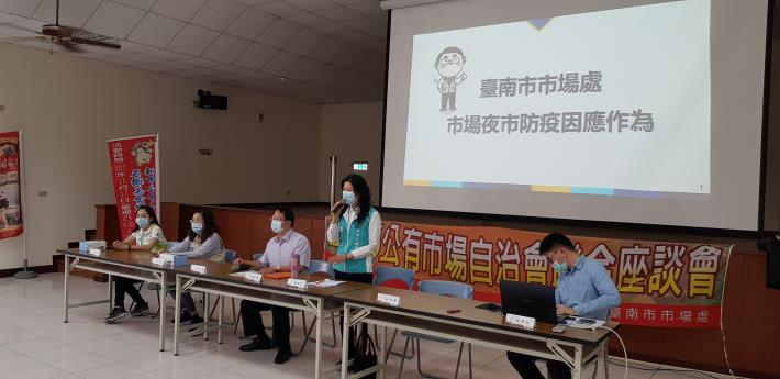 109年4月16、17日臺南市公有市場自治會聯合座談會-新市市場