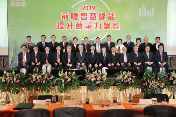 「2019前瞻智慧綠能 提升競爭力」論壇(共2張)-1