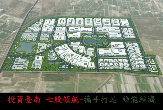 投資臺南 七股領航-攜手打造綠能經濟