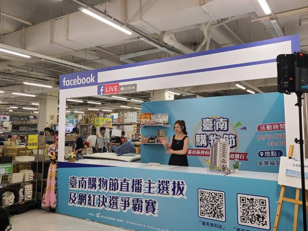 臺南購物節直播主、網紅決選PK (5)