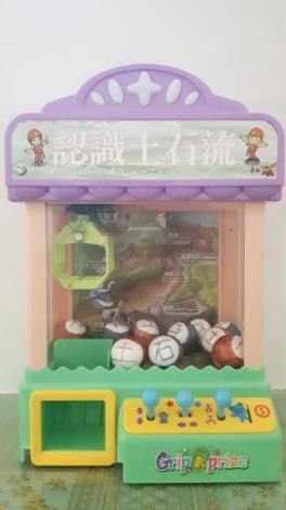 認識土石流娃娃機遊戲