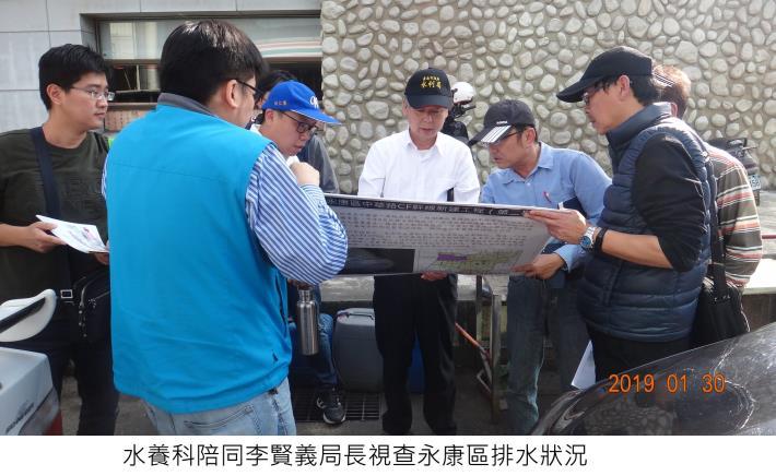 水養科陪同李賢義局長視查永康區排水狀況