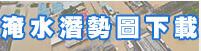 臺灣淹水潛勢及水災風險圖資應用服務平台