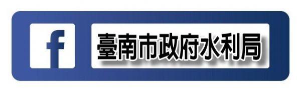 facebook-臺南市政府水利局
