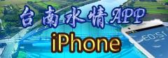 台南水情iPhone
