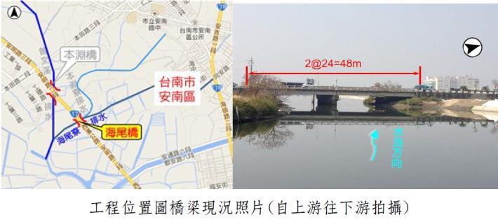 台17線海尾橋改建工程位置圖橋梁現況(自上游往下游拍攝).JPG