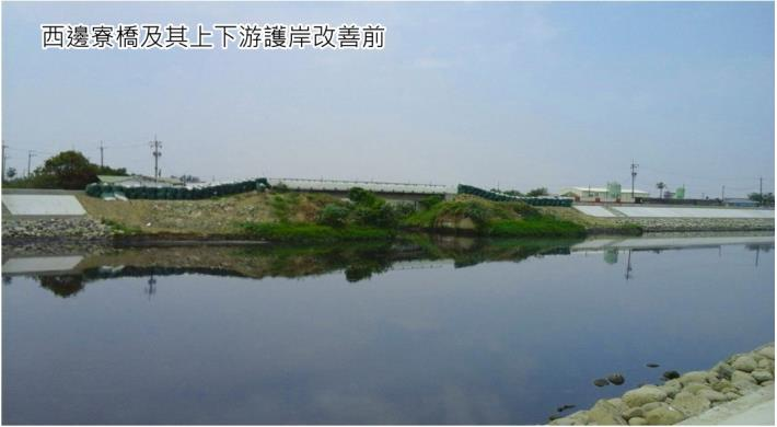 西邊寮橋及其上下游護岸改善前照片