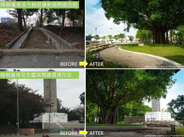 榕樹廣場及大極限運動場、忠靈塔周邊環境改造