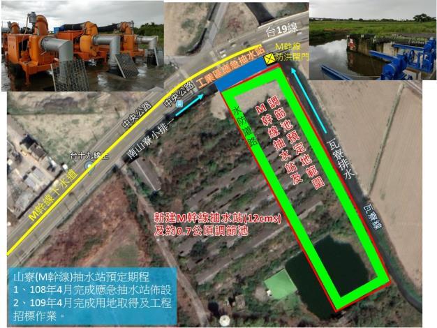 圖3山寮排水區(M幹線)抽水站及調節池新建工程配置示意圖