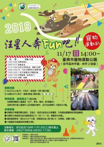 2019汪星人奔Fun吧活動DM