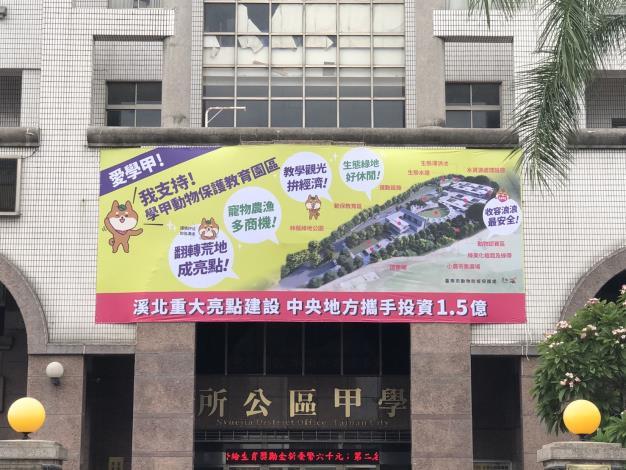 圖三、市府於慈濟宮旁屈臣氏牆面以及學甲區公所懸掛大型看板加強宣傳