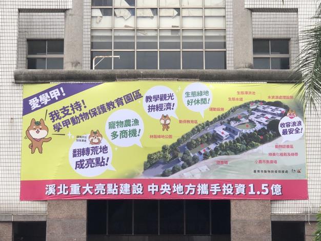 圖二、市府於慈濟宮旁屈臣氏牆面以及學甲區公所懸掛大型看板加強宣傳