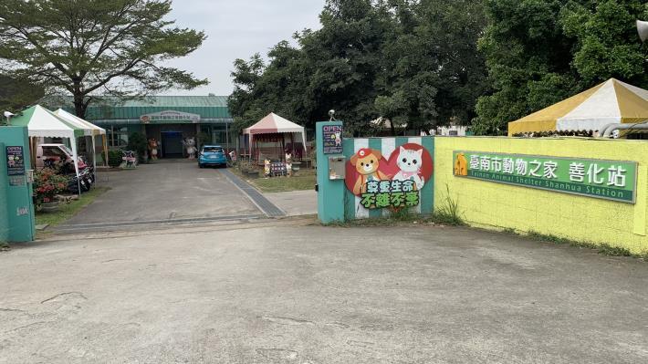 圖一、動物之家善化站入口意象活潑明亮。