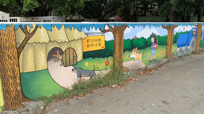 圖二、動物之家彩繪牆以繪本方式宣導與動物同樂。