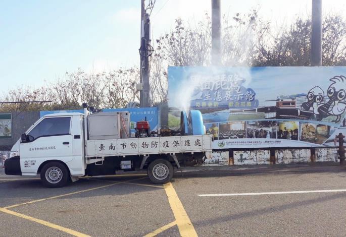 圖四、動保處消毒車於本市濕地保護區進行噴霧消毒。