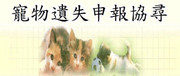 寵物遺失申報協尋專區