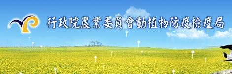 行政院農業委員會動植物防疫檢疫局