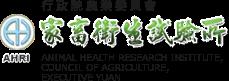 行政院農業委員會家畜衛生試驗所