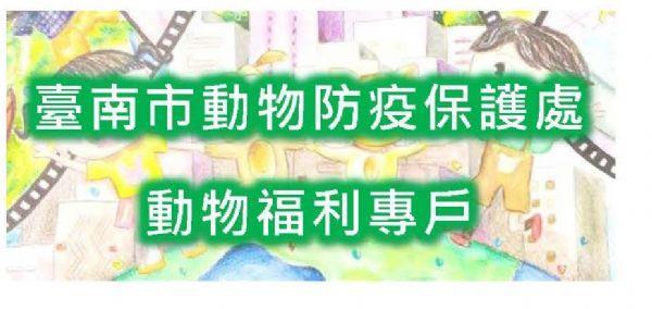 臺南市動物防疫保護處動物福利專戶