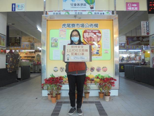 110年東區虎尾寮公有零售市場防疫宣導