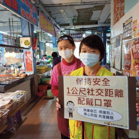 110年中西區第一小康公有零售市場防疫宣導