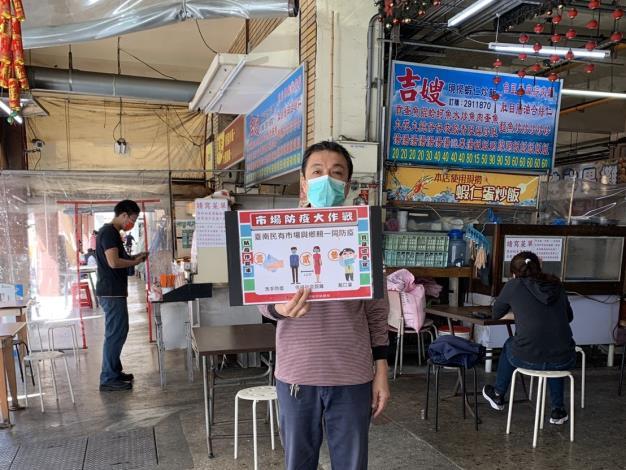 110年南區文華公有零售市場防疫宣導