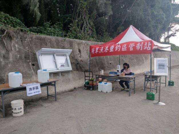 將軍漁港垂釣區防疫管制站