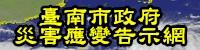臺南市政府災害應變告示網