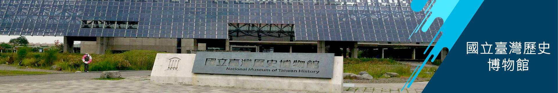 安南區公所-國立臺灣歷史博物館