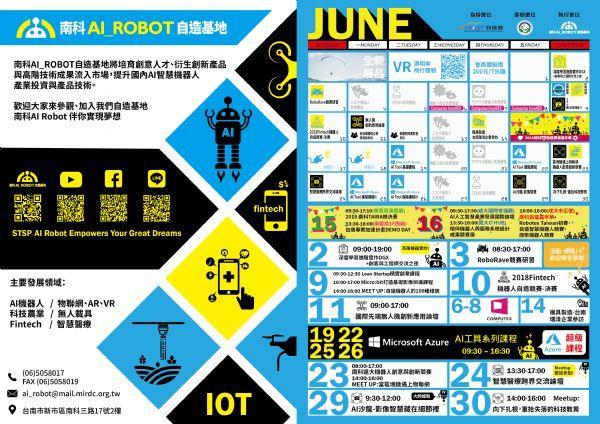 園區智慧機器人創新自造基地計畫海報1