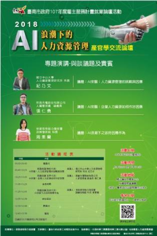 AI浪潮下的人力資源管理-產官學交流論壇-1