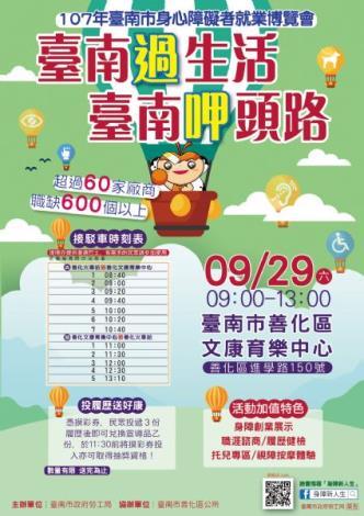 107年臺南市身心障礙者就業博覽會