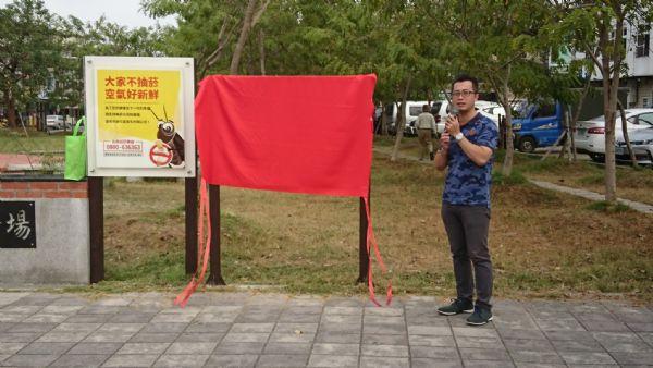 2018/12/07新化區防災看板揭牌儀式