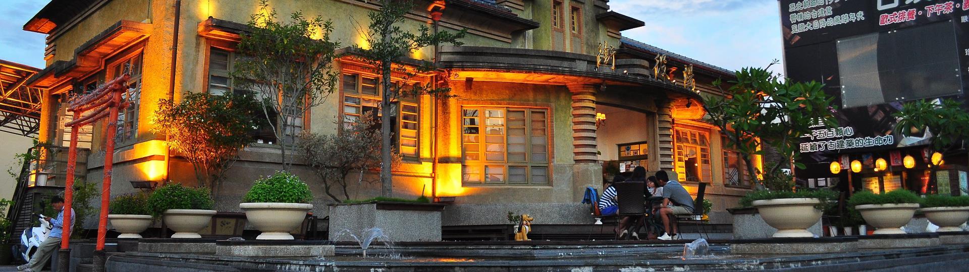 新化區街役場