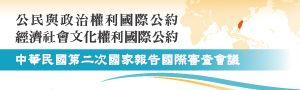 2017 中華民國兩公約之第二次國家報告國際審查會議