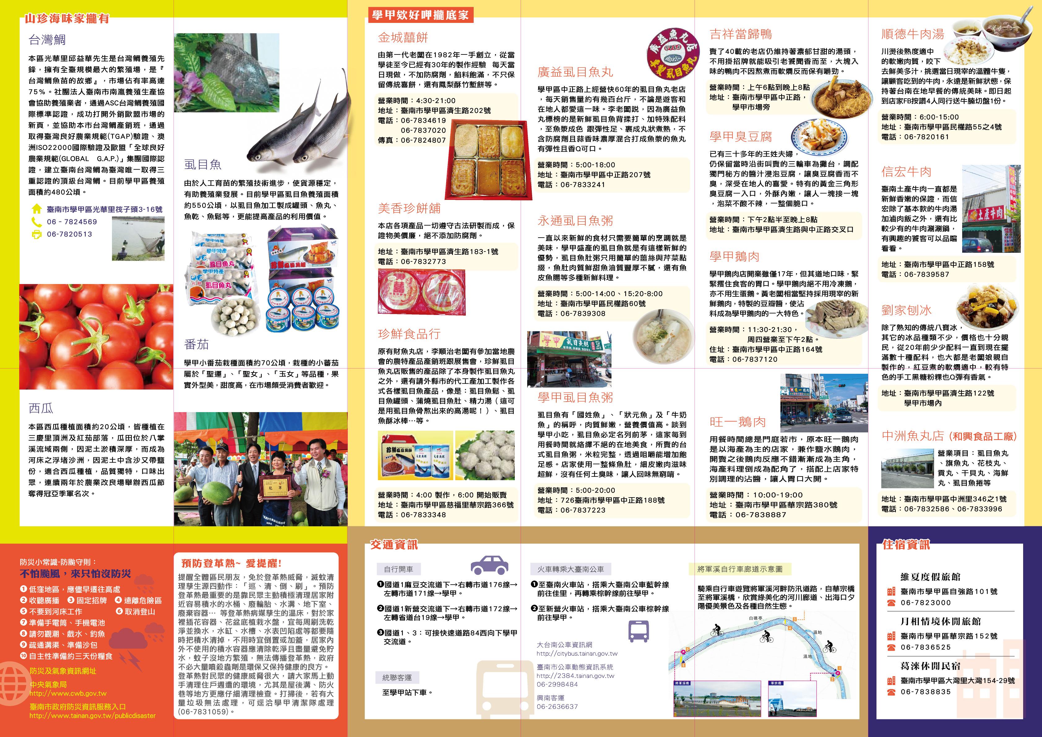 學甲區 產業文化觀光導覽圖2