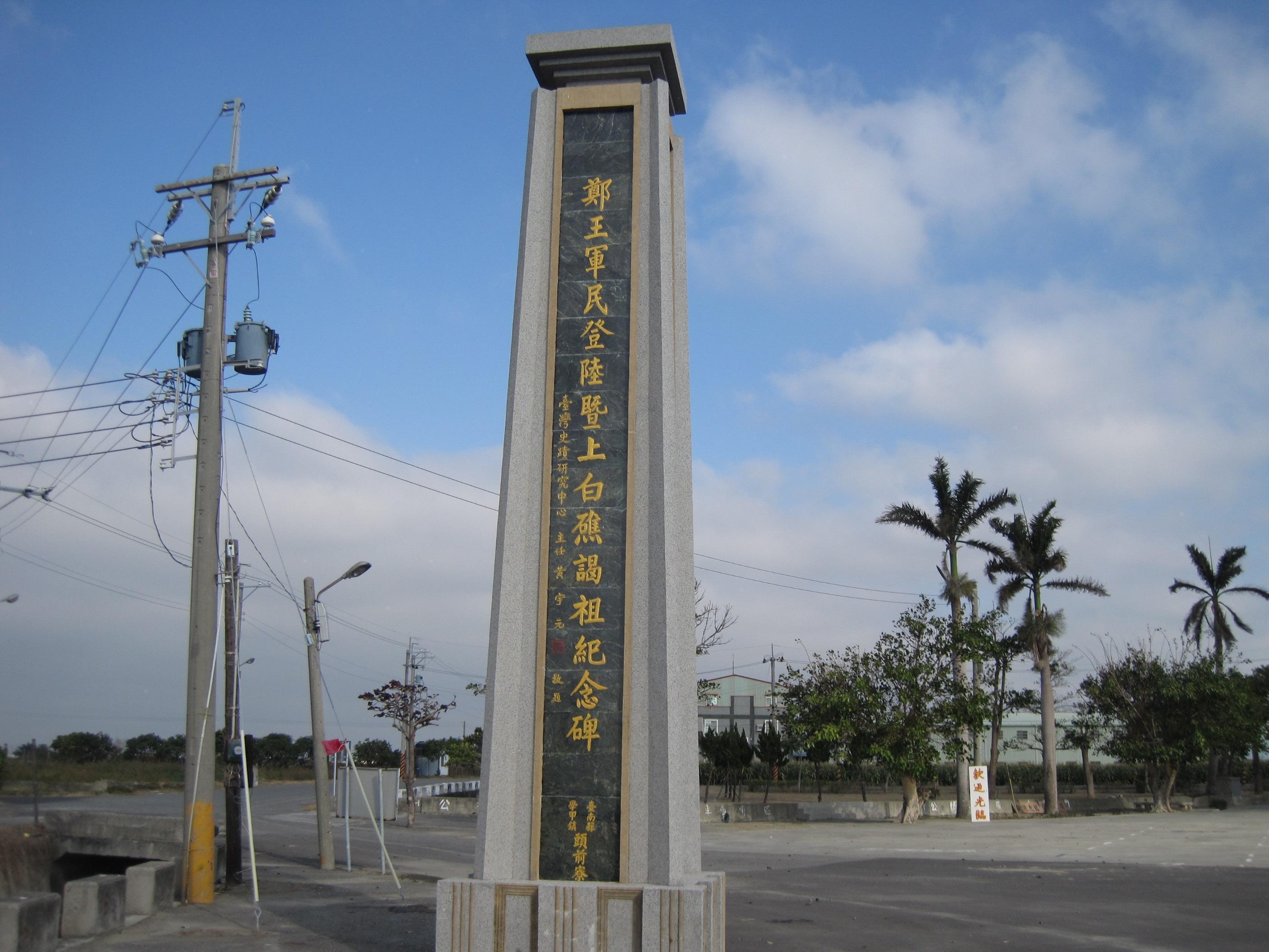 白礁謁祖紀念碑 (圖)