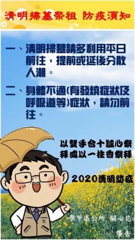 2020清明防範新冠肺炎病毒.JPG