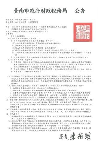 臺南市政府財政稅務局 公告「109年地價稅自用住宅用地、工礦業等事業直接使之土地適用特別稅率及各項合於地價稅減免之申請事宜」