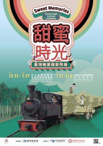 「甜蜜時光─臺灣糖業檔案特展」海報