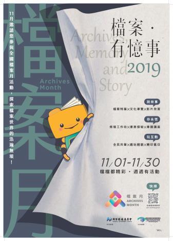 108年檔案月「檔案.有憶事」活動海報