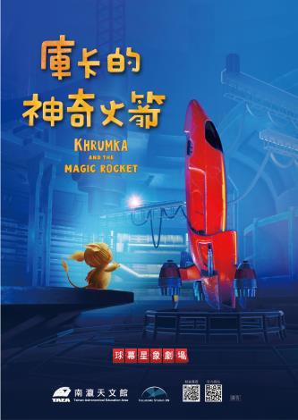 庫卡的神奇火箭 宣傳海報