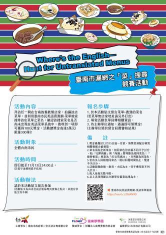 臺南市漏網之『菜』搜尋競賽活動 海報