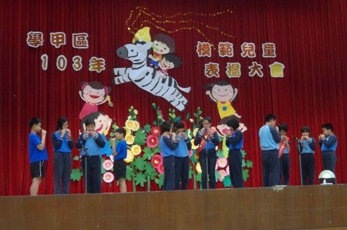 模範兒童表揚大會共14張