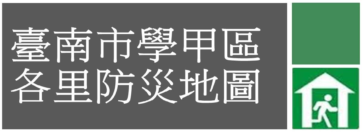 臺南市學甲區各里防災地圖