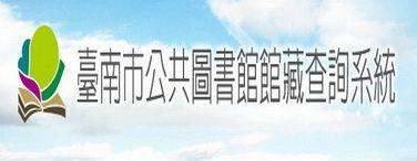 臺南市公共圖書館館藏查詢系統